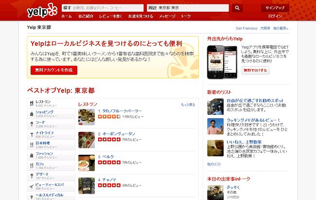 Yelp日本語サイト