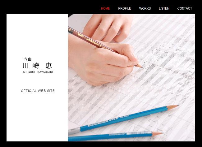 MEGUMI KAWASAKIさんのWixサイト