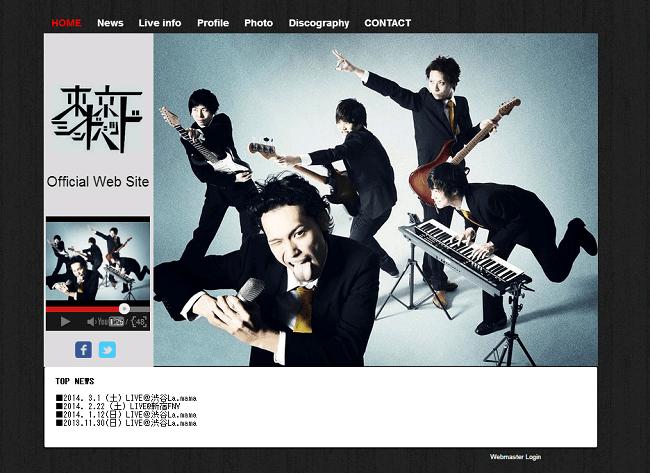 東京シンドバッドのWixサイト