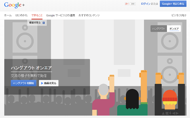 Google ハングアウト オンエア