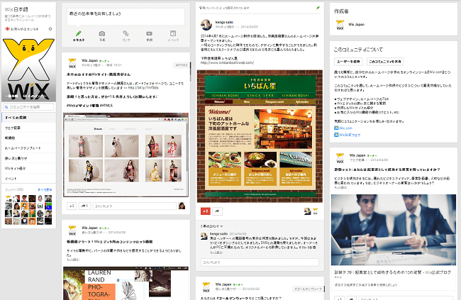 Wix JapanのGoogle+コミュニティ