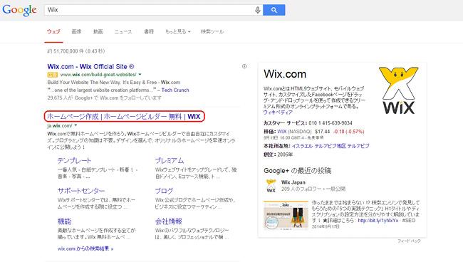Googleで表示されるタイトルをカスタマイズ