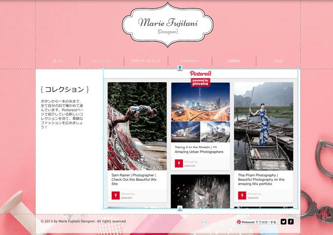 Pinterest Feed アプリ