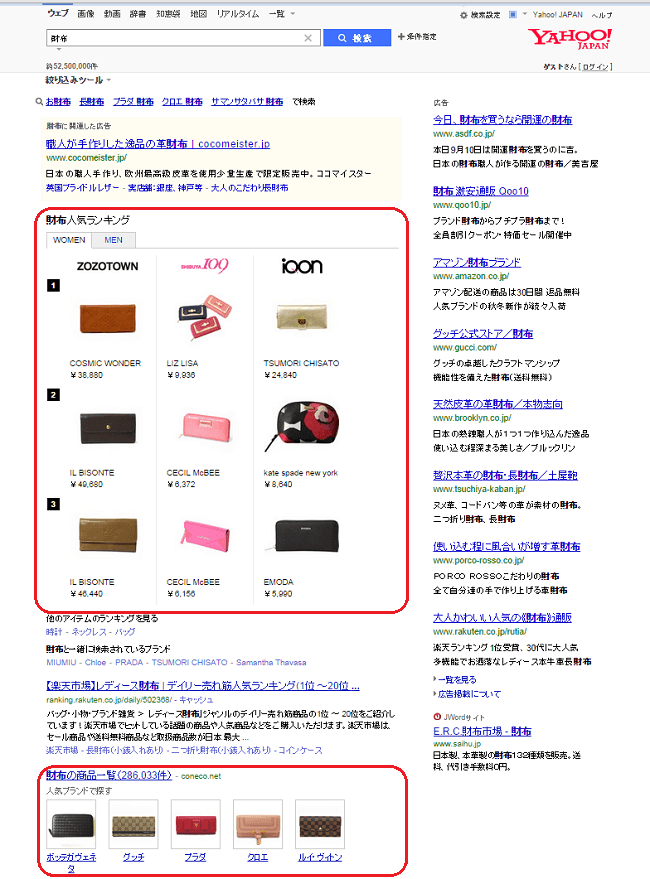 Yahoo! JAPAN検索結果