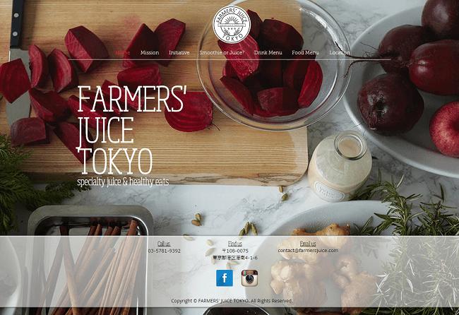 ユニークなビジネスアイディア Wixサイト FARMERS' JUICE TOKYO