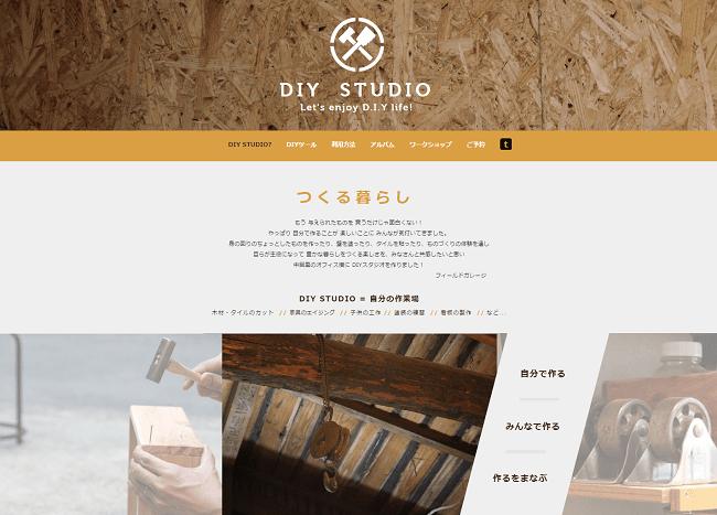 ユニークなアイディアを実現したホームページ10撰 DIY STUDIO