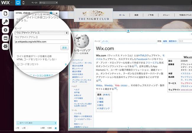 HTMLアプリでウェブアドレスを使ってページを埋め込む方法
