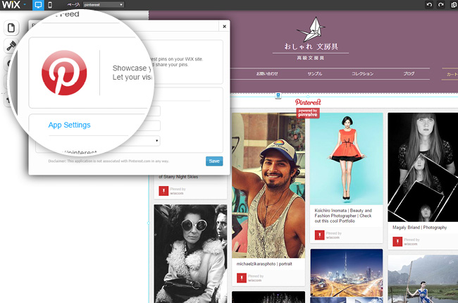 Pinterest アプリ