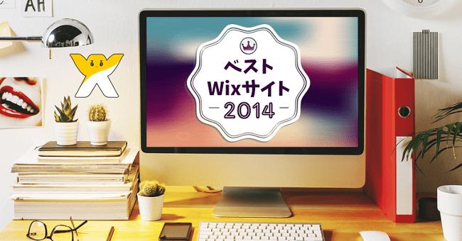 2014年のベスト・オブ・Wixサイト15選