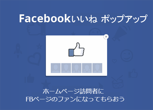 FB Like Popup