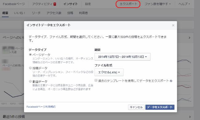 Facebookインサイトデータのエクスポート