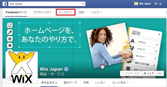 Facebook インサイト