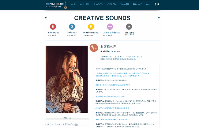 「Creative Sounds」のお客様の声ページ