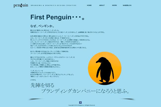 「ペンギンカンパニー」のABOUTページ