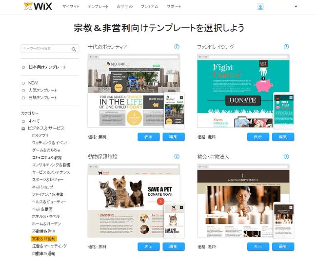 非営利団体向けWixホームページテンプレート