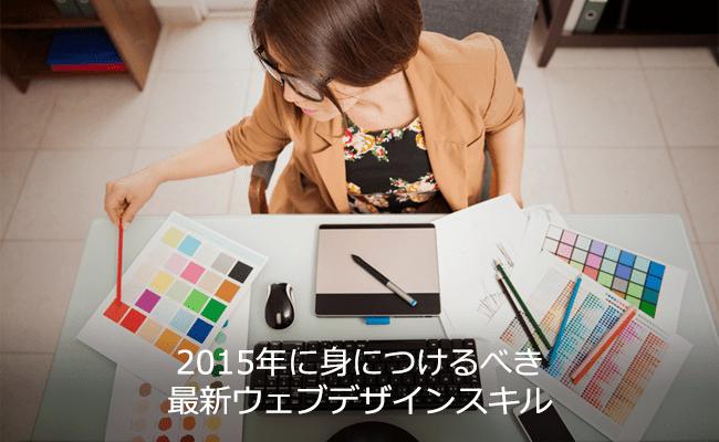 2015年に身につけるべき最新ウェブデザインスキル