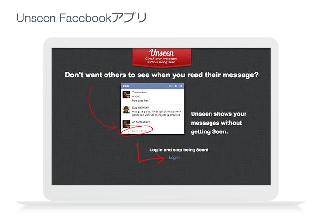Unseenアプリ