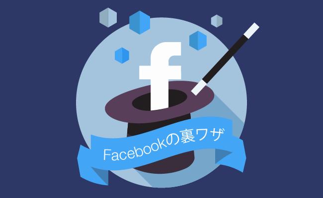 覚えておきたいFacebookの機能