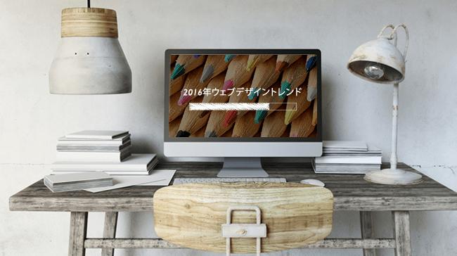 2016年ウェブデザイントレンド