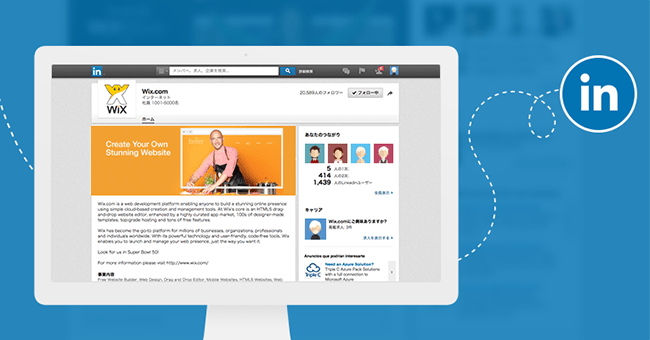勝ち組LinkedInプロフィールを作る7つの極意
