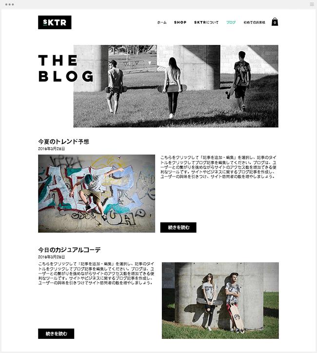 ブログを追加