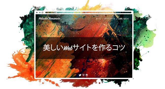 美しいWebサイトを作るコツ