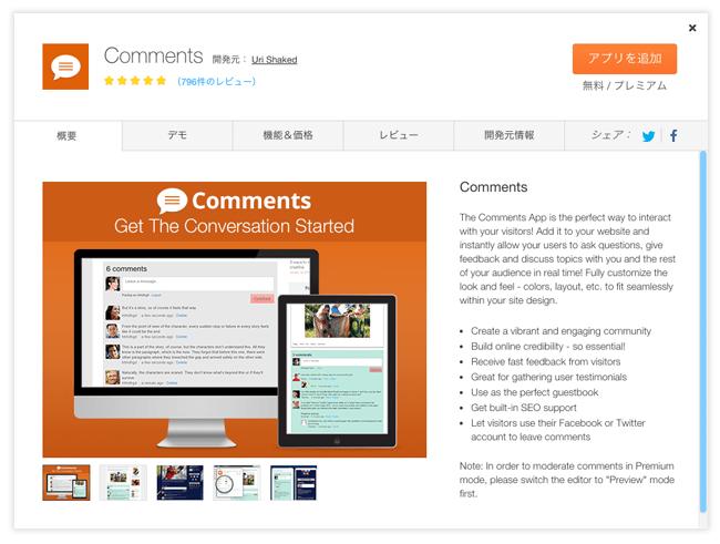コメントアプリ