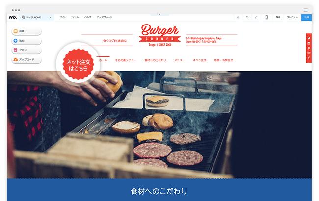それぞれのレストランの魅力を余すことなく表現できるホームページ