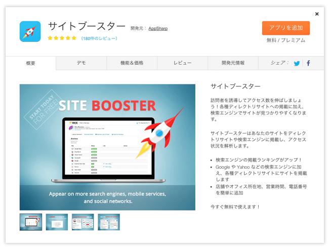 Wixアプリ、サイトブースター