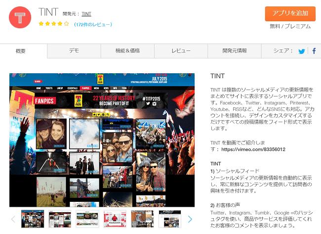 Wix新エディタ, Tintアプリ