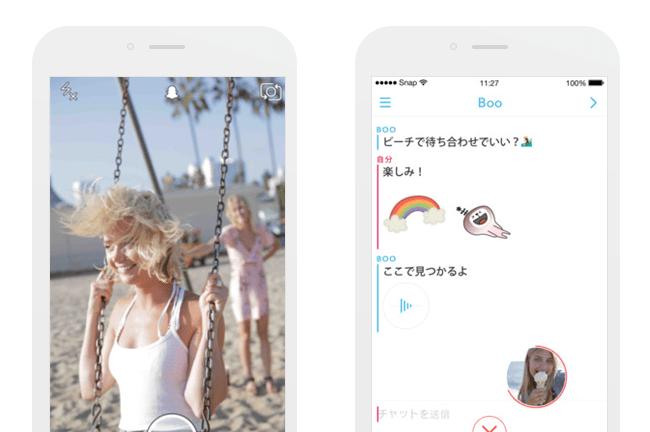 ホームページの宣伝方法, Snapchat