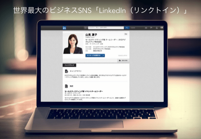 LinkedInで人脈構築